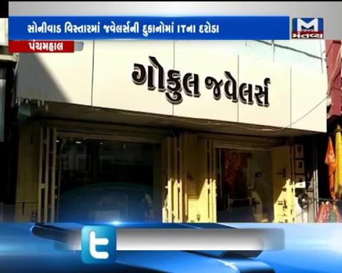Panchmahal: Income Tax Department team raided in the Jewelry Shops at Soniwad