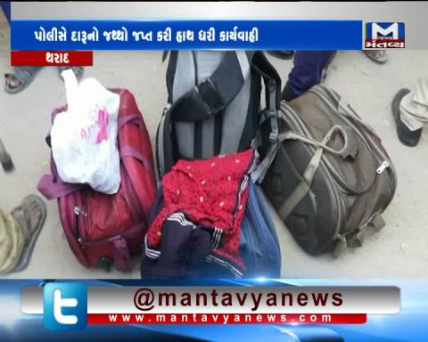 4 bags filled with liquor have been caught in Tharad | Mantavya News
