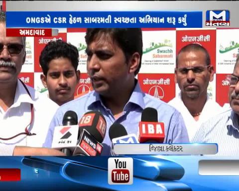 Ahmedabad: ONGC has started a CSR initiative of Swachh Sabarmati | Mantavya News