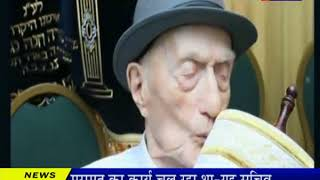 World's oldest man dies .. 'Guinness Book of World Records' विश्व के सबसे बुजुर्ग व्यक्ति का निधन