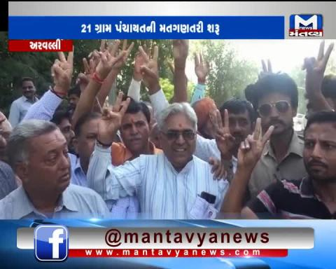Counting of votes for Gram Panchayat Election has started in Aravalli | Mantavya News