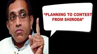 Deepak Dhavlikar Planning To Contest By-Polls From Shiroda