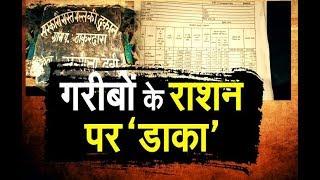 Rashan डीलर मस्त ग्रामीण पस्त, गरीबों के राशन पर डाका, राशन के नाम पर ... | Rampur | IBA NEWS |