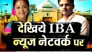 Rajasthan का रण  मे चुनावी ब्यार, क्या सूरसागर से संपत पूनिया को मिलेगा ... | Jodhpur | IBA NEWS |