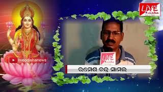 GajalaxmiPuja :: Ramesh Ch  Samal, President, Bus Stand Association