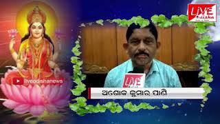 GajalaxmiPuja :: Ashok Ku Panigrahi