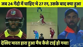 देखिए जब वेस्टइंडिज को चाहिए थे 24 गेंदो में 27 रन, लेकिन फिर भी कैसे टाई हुआ मैच