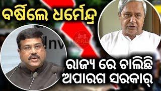 Union Minister Dharmendra Pradhan targets CM Naveen Pattnaik and BJD Government-PPL News Odia