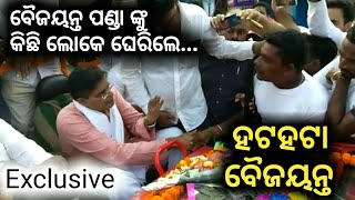 Baijayant Panda answered about Electricity bill of Rs.800 Cr in Talcher- PPL News Odia-Bhubaneswar