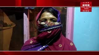 [ Lakhimpur ] लखीमपुर खीरी पुलिस के दारोगा ने घर मे घुसकर महिला से की छेड़छाड़ / THE NEWS INDIA
