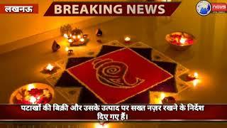 दीपावली पर पटाखों की बिक्री और उसके उत्पाद पर सख्त नज़र रखने के निर्देश दिए गए हैं।
