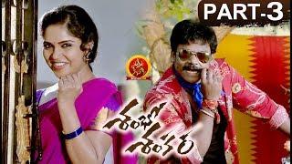 Watch Shambho Shankara Full Movie 2018 Telugu Full Mov Video