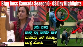 Bigg Boss Kannada Season 6 - 03 Day Highlights | Bigg Boss Season 6 Episode 03 | Top Kannada TV