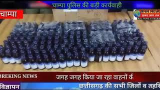 RNN NEWS CG 24 10 2018/जांजगीर-चाम्पा मेडिकल में नशीली दवा बरामद क्राइम ब्रांच ने मारा छापा।