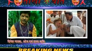 Teekhi Baat on JAN TV | दंगो में शांति का संदेश देता कवि Dinesh Pathak का ये छंद