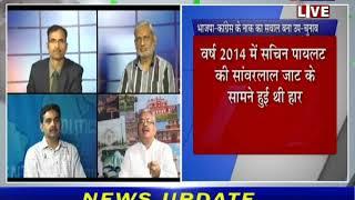 Khaas Khabar | राजस्थान में उप-चुनाव बना 2018 के विधानसभा का सेमीफाइनल |
