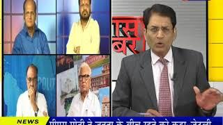 Khaas Khabar | मिशन -2019 में जुटी भाजपा-कांग्रेस | Mission 2019 | Congress & BJP