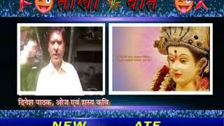 Teekhi Baat   देवी माँ दुर्गा को मनाने निकले धनाक्षरी छंद सम्राट Dinesh Pathak देखिये ख़ास छंद