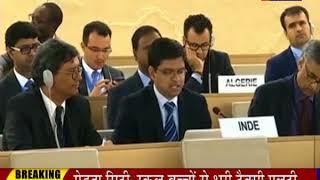 Desh Videsh | UNHRC में Pakistan हुआ बेनकाब | आतंकी पाकिस्तान को भारत ने दिखाई औकात