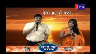 """Aaj ka Tarana   """" Dekha Hazaro Dafa ... """" Song By Sam & Sakshi"""