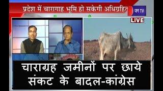 Khaas Khabar | राजस्थान में चारागाह भूमि हो सकेगी अधिग्रहित | चाराग्रह जमीनों पर संकट -कांग्रेस
