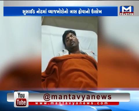 Surat: A man tried committing suicide due to the demand of loan money | Mantavya News