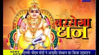 जानिये क्यों मनायी जाती हैं धनतेरस ? Special Program on Dhanteras