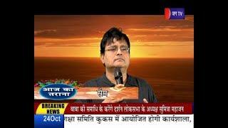 Aaj Ka Tarana - Chandi Kee Dewwar Na Todi - Song By Sam