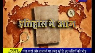 Today's History 26 Oct. -इतिहास मे आज - जानिए आज का इतिहास जन टीवी के साथ