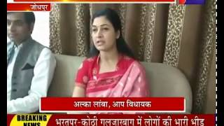BJP और Congress पर जमकर भड़की 'AAP' विधायक Alka Lamba | Visit in Jodhpur
