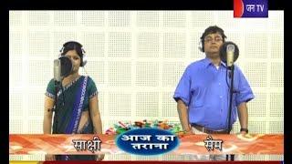 Aaj Ka Tarana | Jaane Jaan Dhoondta Phir raha ... Song By Sam & Sakshi