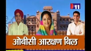 Khaas Khabar | OBC Reservation Bill in Rajasthan | फिर लटका OBC आरक्षण बिल