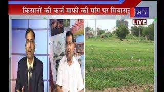 Khaas Khabar | Politics on Farmers | राजनीति की धुरी बना किसान | किसान और सियासत