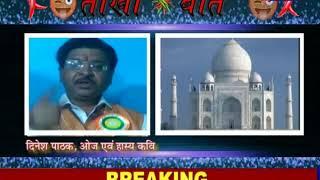 Teekhi Baat | Tajmahal पर छंद के माध्यम से Dinesh Pathak की राजनीती न करने की अपील
