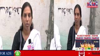 ELECTION 2018 VOICE OF PUBLIC - KHAIRTABAD CONSTITUENCY BANJARAHILLS NB NAGAR  HYD.