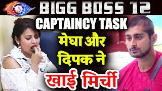 Deepak, Megha Fight For Captaincy | Torture Captaincy Task | Bigg Boss 12 Latest Update