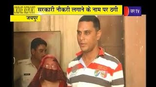 Crime Report   बंटी और बबली का कारनामा   Jaipur   RPSC में नौकरी लगाने के नाम ठगी