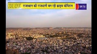 Crime Report | Crime Capital बना Jaipur | गैंगवार ने बढाई Police की चिंता
