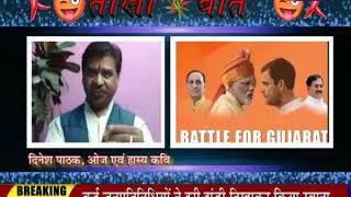 Teekhi Baat | Gujrat Election के माहौल में घनाक्षरी छंद सम्राट का नेताओं के वादों पर तीखा व्यंग्य