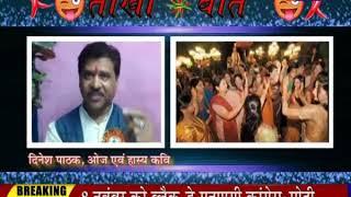 Teekhi Baat | शादियों के सीज़न की शुरुआत | घनाक्षरी छंद सम्राट Dinesh Pathak का तीखा व्यंग्य