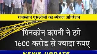 Crime Report   चिटफंड Companies में SOG का डर   Rajasthan   Special Operation by SOG