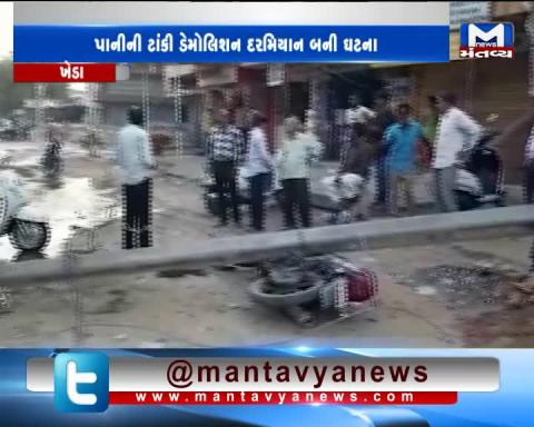 Kheda: 1 man & 2 children injured during the demolition of Water Tank | Mantavya News