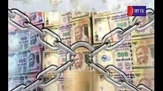 Khaas Khabar | नोटबंदी का 1 साल | NDA का 'कालाधन विरोधी दिवस | Congress का 'काला दिवस'