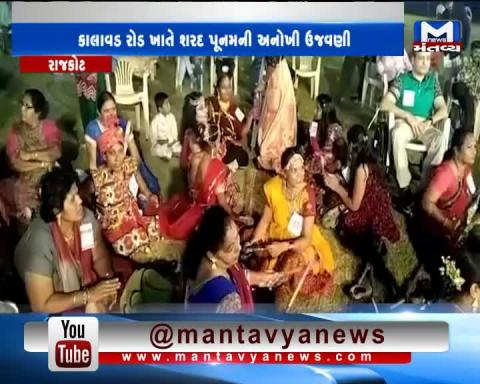 Rajkot: Disabled children played Garba on Sharad Purnima | Mantavya News
