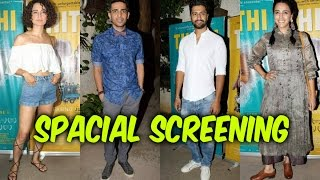 Spacial Screening Of Movie Thithi Kangana Ranaut, Vicky Kaushal,  Anurag Kashyap