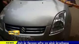 Crime Report |  Delhi | Petrol Pump संचालक को गोली मार लूट ले गये 15 लाख कैश