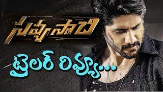 Savyasachi Trailer Review I Naga Chaithanya I Naga Chaithanya