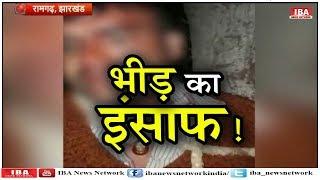 शराब चोरी के जुर्म में स्टाफ की पेड़ से बांध कर लाठी डंडे से ...   Ramgarh   Jharkhand   IBA NEWS  