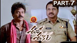 Shambho Shankara Full Movie Part 7 - 2018 Telugu Movies - Shakalaka Shankar, Karunya