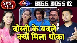 Why Dipika - Sreesanth DITCHED Karanvir And Left Him ALONE   Bigg Boss 12 Charcha